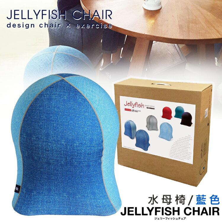 Jellyfish 水母椅 藍色 多用途椅 平衡球椅子 彈力 人體工學 球狀坐墊 045190