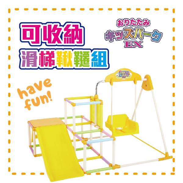 MoguMogu 莫谷市集:日本原裝進口【野中製作所】-可收納滑梯鞦韆組-