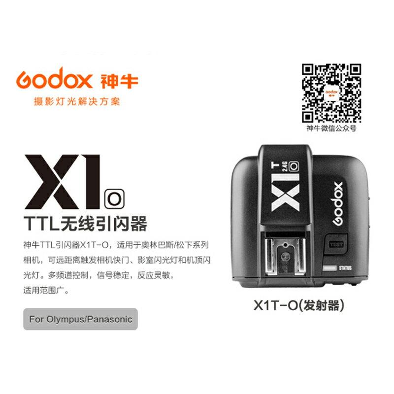 ◎相機專家◎ Godox 神牛 X1 閃光燈無線電TTL 引閃發射器 X1O TX Olympus Panasonic 公司貨