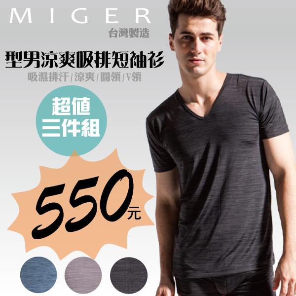 【MIGER密格內衣】型男涼爽吸排好觸感短袖衫系列(三件組)-台灣製