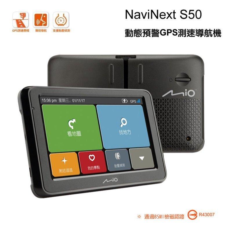 【新風尚潮流】MIO NaviNext S50 5吋 動態預警GPS測速導航機 聲控 支援胎壓偵測 MIO-S50