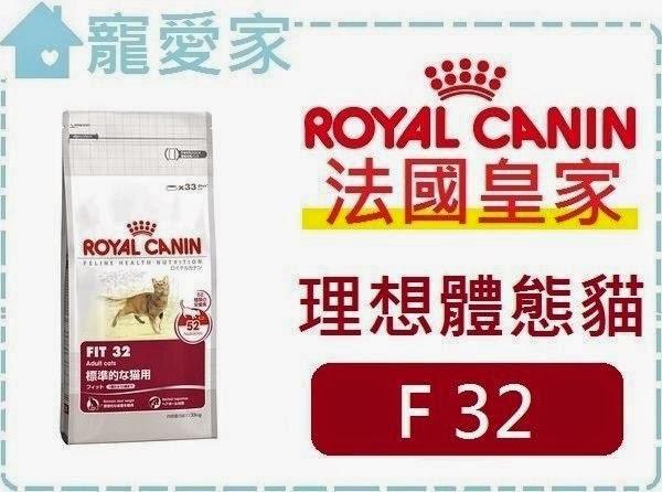 ☆寵愛家☆法國皇家F32理想體態貓15公斤.