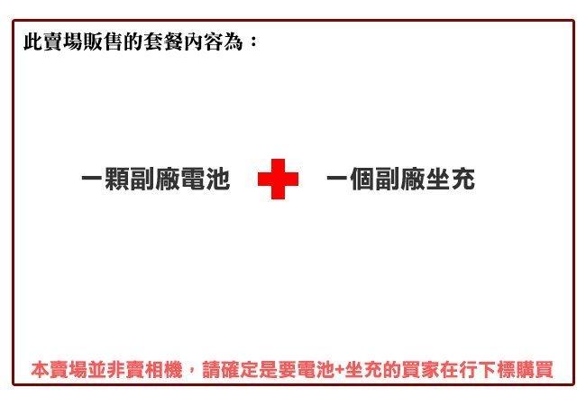 【小咖龍】 Canon LP-E8 充電套餐 副廠電池 + 座充 鋰電池 充電器 LPE8 EOS 600D 650D 700D 電池