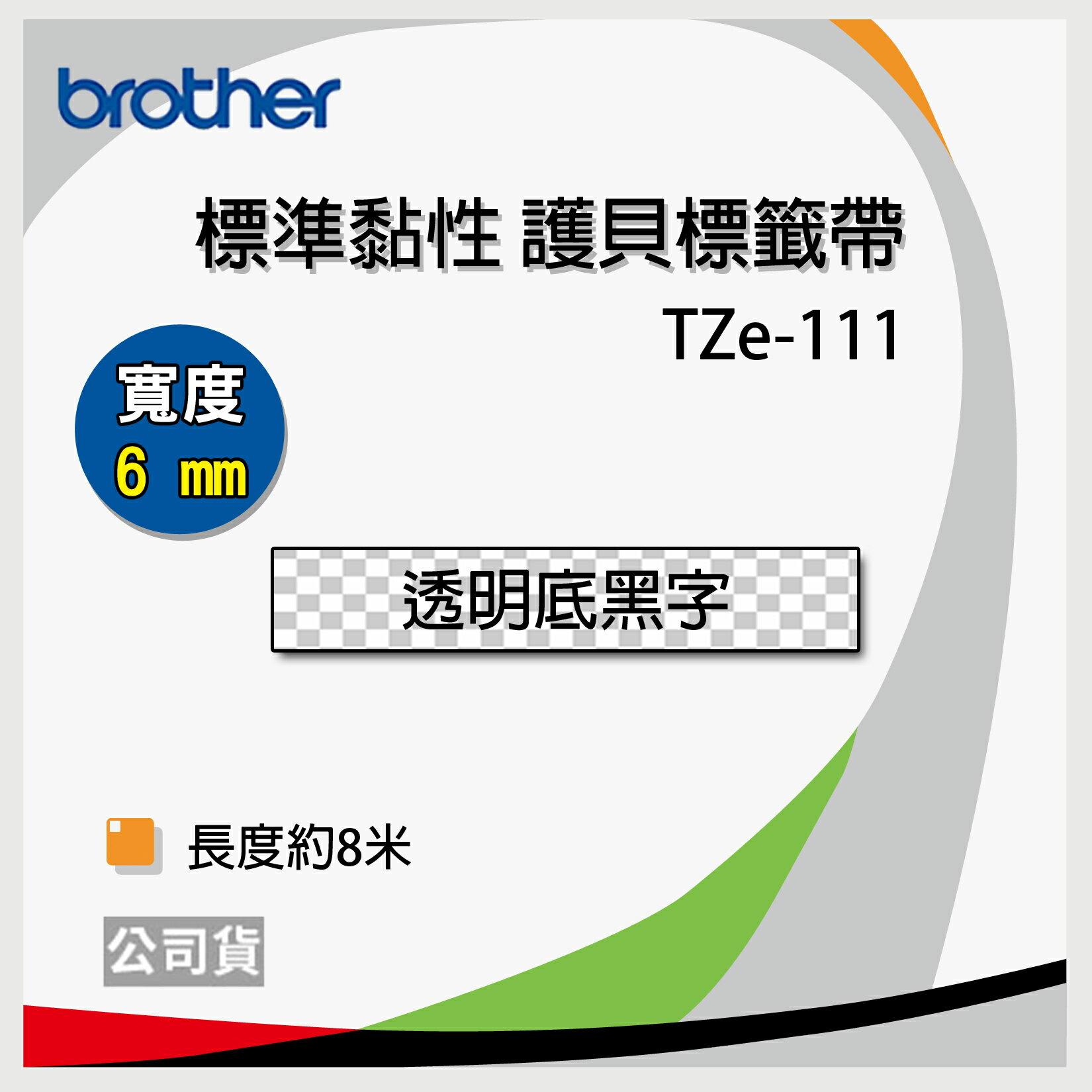 ~一入~Brother 6mm 護貝標籤帶系列 TZ~111透明底黑字  TZ~211白底