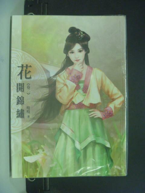 【書寶二手書T4/言情小說_KKP】花開錦繡(卷二)_吱吱