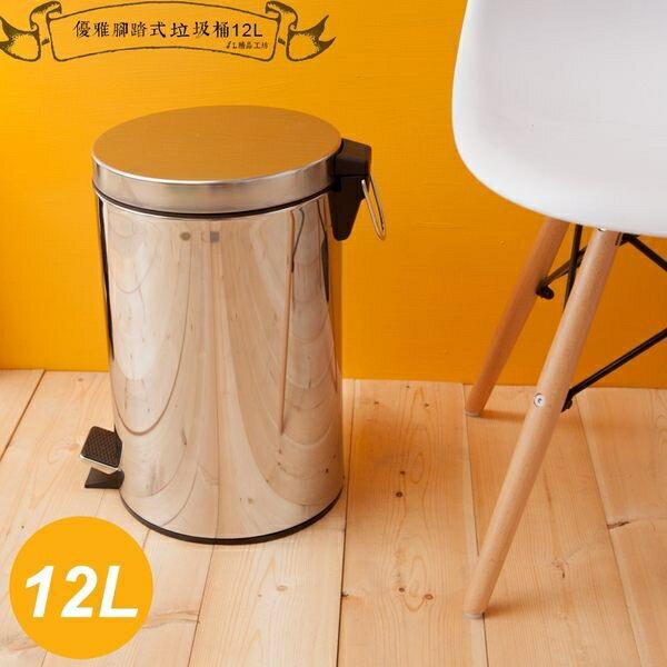 優雅腳踏式垃圾桶12L限時下殺$480元 / 回收桶 / 垃圾桶 / 紙簍 / 台灣製造 / 不鏽鋼【JL精品工坊】 0