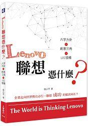 Lenovo聯想憑什麼?:六字方針 三角 LEC領導 ~  好康折扣