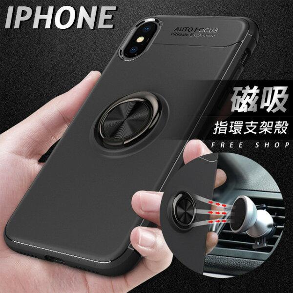 FreeShop蘋果IPHONEX876splus系列360度旋轉磁吸指環支架手機殼防摔手機殼【QCCK30016】
