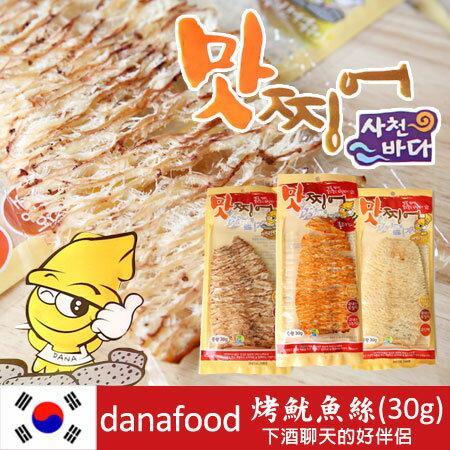 韓國 danafood 烤魷魚絲 (原味/辣味/奶油) 30g 魷魚絲 魚乾 下酒菜【N101468】
