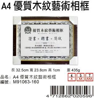 【文具通】LUXURIANTBoman寶美A4木紋證書聘書獎狀相框M91063J3010233