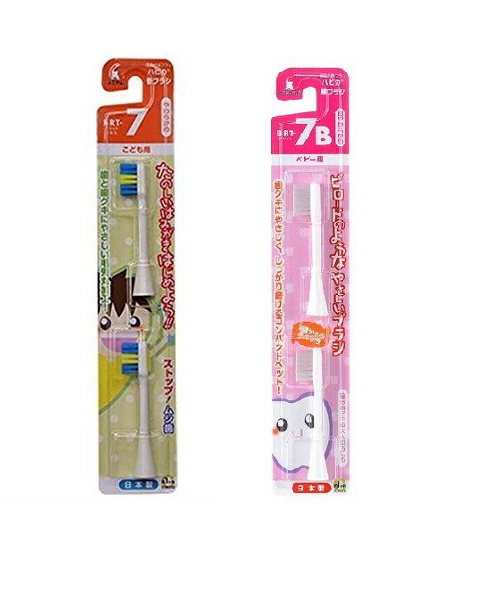 【現貨】minimum 日本 HAPIKA 兒童電動牙刷替換刷頭2入 BRT-7(B) 阿卡將AKACHAN 另有 電動牙刷