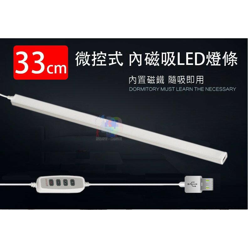 【吉賀】33公分 3光 微控LED內磁吸燈條 檯燈 USB電源線 白光 / 黃光 / 自然光 LET-2835M-33LYW 3