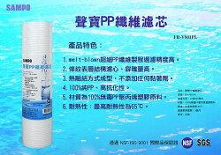 聲寶牌《SAMPO》PP纖維濾心 FR-V801PL