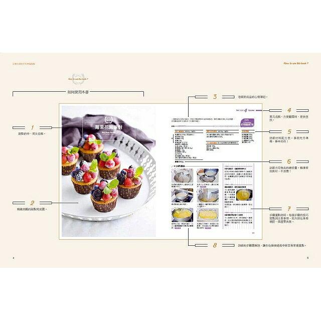 訂製大師的手作幸福甜點:從基礎到創意,各種餅乾&蛋糕技巧一應俱全。配方完美,一試上手,保證零浪費!