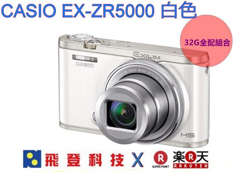 【新一代自拍神器-白色】群光公司貨   CASIO EX-ZR5000 單機 19mm超廣角 五軸防手震 內建WIFI