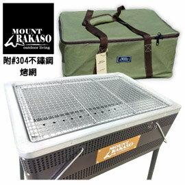 [ Mount Rakaso ] Cube Grill 1S烤肉架 / 烤肉爐 / BBQ燒烤爐 / 62GRC1S