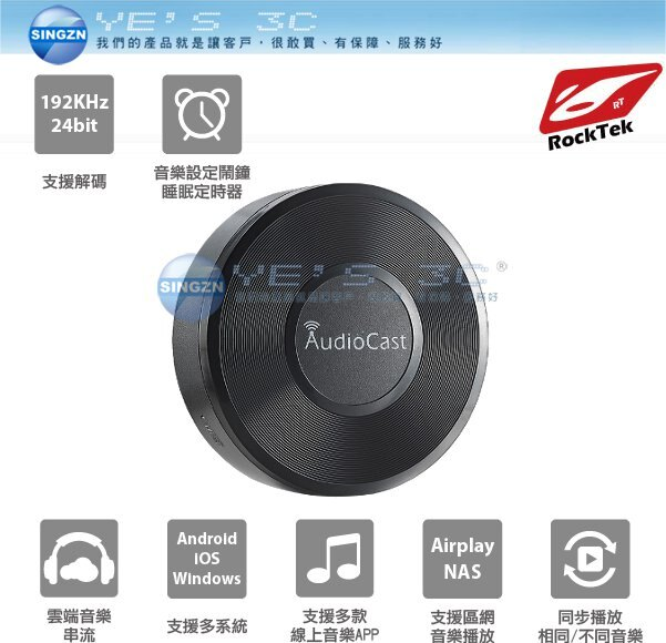 「YEs 3C」RockTek 雷爵 AudioCast M5 Wifi 雲音樂播放器 喇叭智慧升級