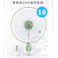降溫空氣循環扇推薦到【環島】16吋遙控壁扇 /電扇/ 循環扇HD-160R就在均曜家電推薦降溫空氣循環扇