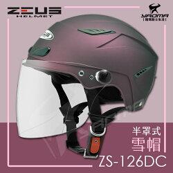ZEUS安全帽 ZS-126DC 消光暗紫 素色 半罩式雪帽 加大帽 大頭圍 內襯可拆 半罩帽 126DC 耀瑪騎士機車