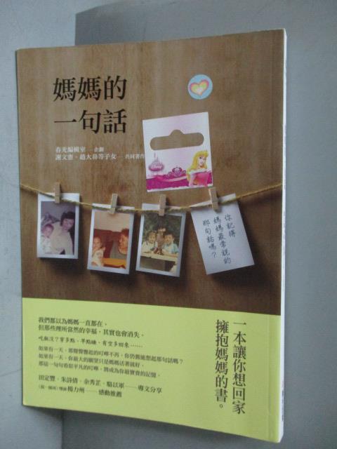 【書寶 書T6/親子_JPJ】媽媽的一句話_春光編輯室