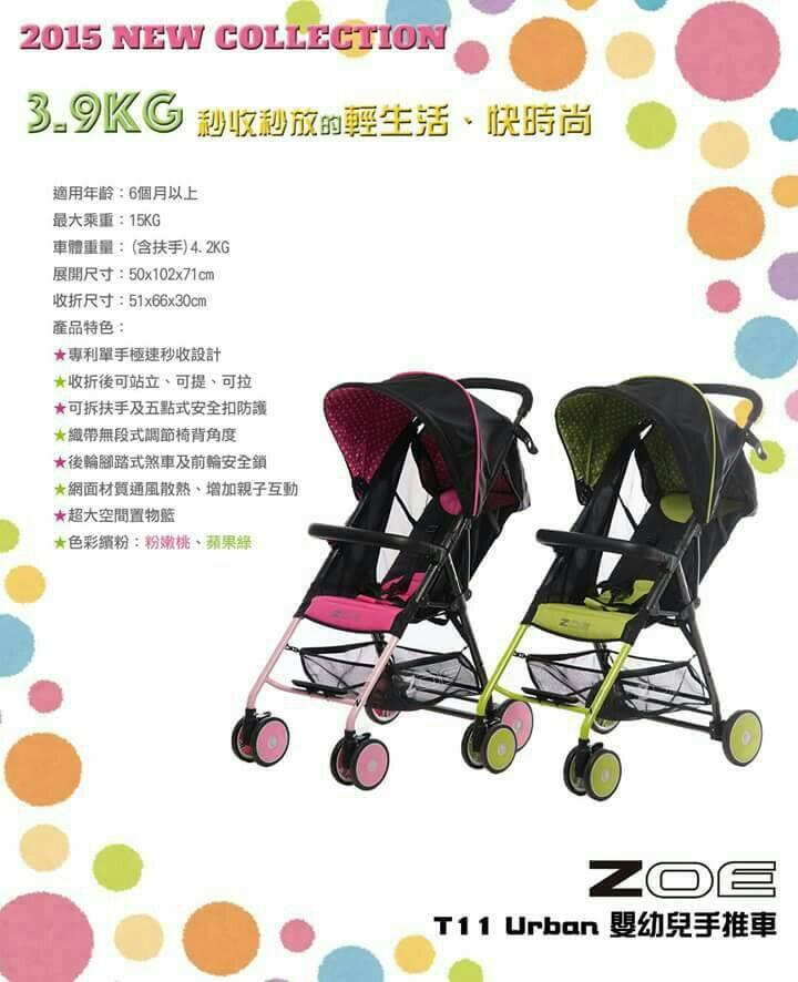 【淘氣寶寶】2015 最新款 秒收ZOE URBAN T11 嬰幼兒手推車【3.9公斤/超輕量/單手秒收秒放】【公司貨】贈送原廠雨罩