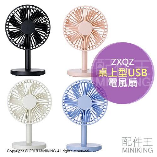 【配件王】日本代購ZXQZ桌上型USB電風扇電扇桌扇3段風速7片扇葉小風扇迷你風扇4色
