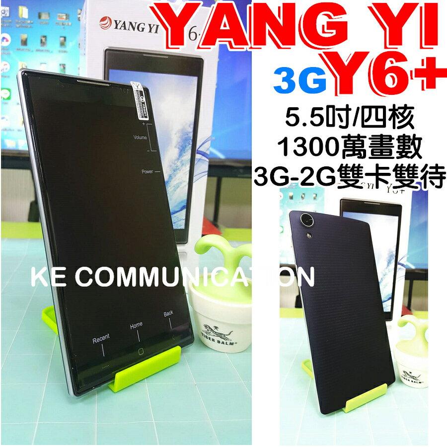 揚邑YANG YI Y6+ 3G/2G雙卡雙待5.5吋四核心 搭配月租299元手機0元 1G上網還送通話費 學生/長輩機