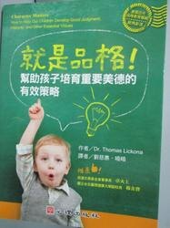 【書寶二手書T5/大學教育_YHO】就是品格!:幫助孩子培育重要美德的有效策略_Dr. Thomas Lickona
