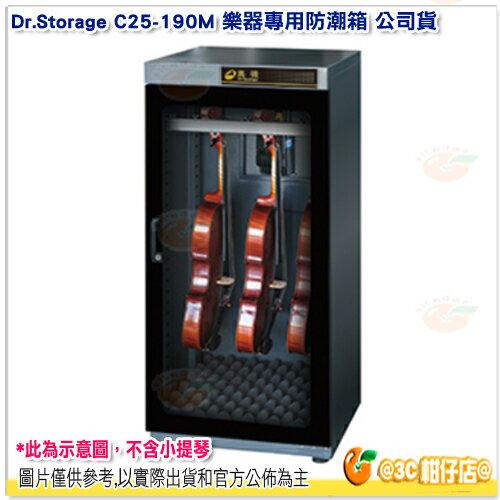 Dr.Storage 123公升專業級小提琴專用防潮箱 (C25-190M)