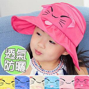 俏皮貓咪兒童遮陽帽 可折疊空頂帽布帽涼帽無頂帽子.防潑水抗UV太陽帽防紫外線帽.夏天海灘帽