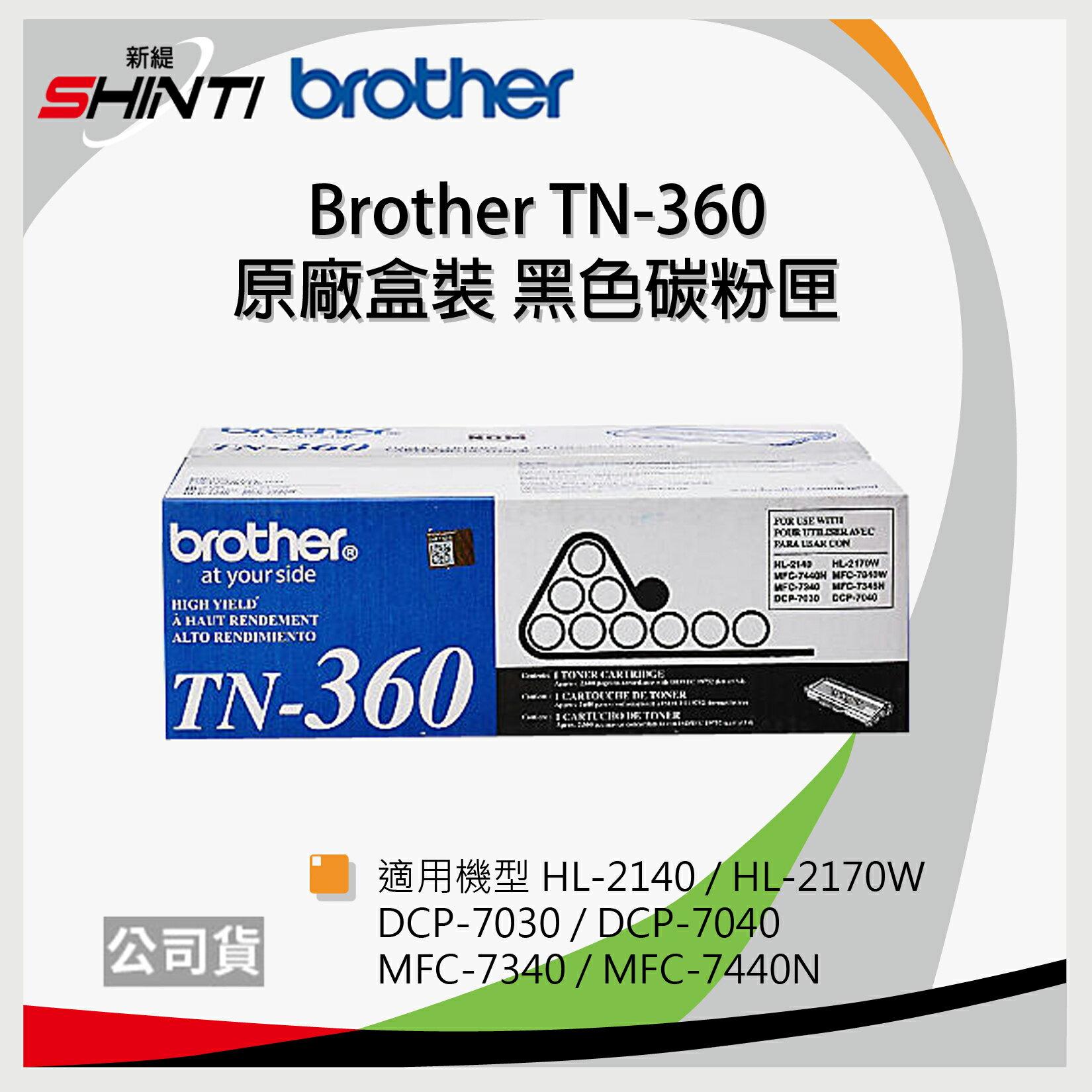 【免運】brother TN-360 原廠盒裝雷射碳粉匣 *適用DCP-7030/7040/HL-2140