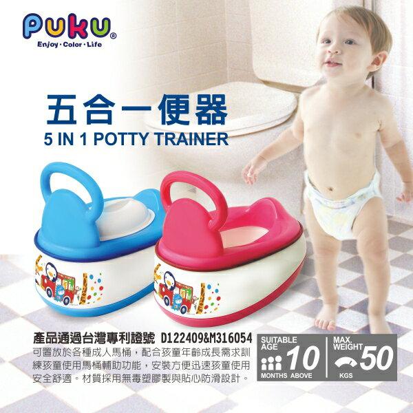 『121婦嬰用品館』PUKU 5合1便器 - 藍 2