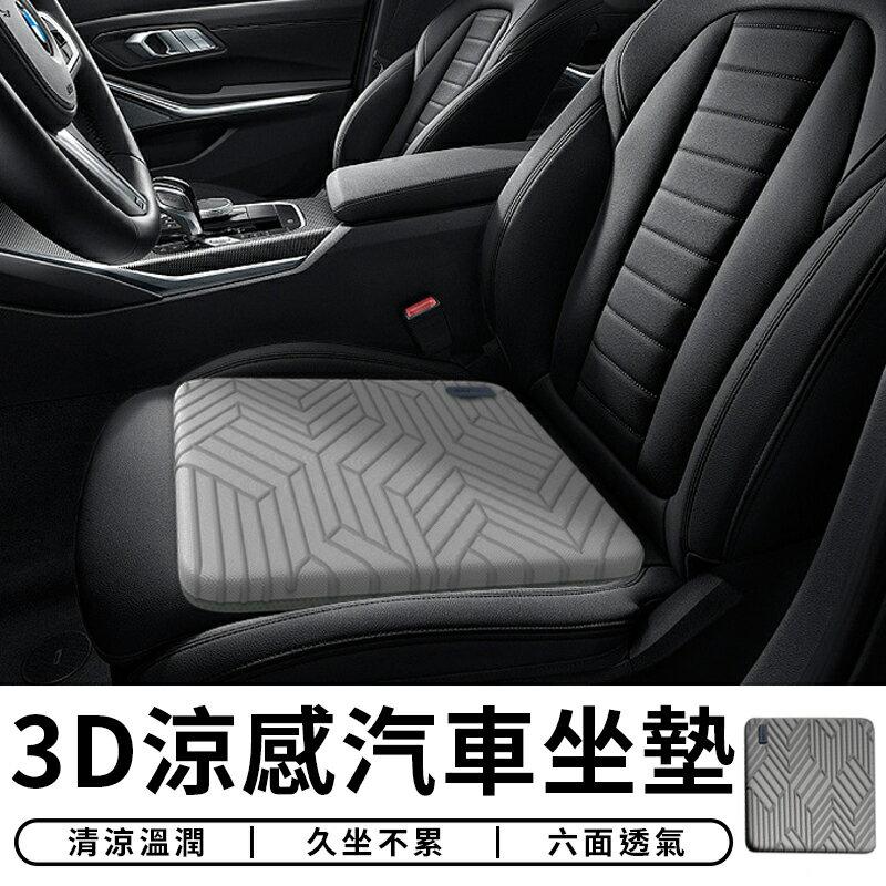 黑科技 3D涼感汽車坐墊 汽車坐墊 座椅墊 涼爽座墊 散熱網布墊 散熱坐墊 靠墊 座椅 頭枕 【台灣現貨 A035】