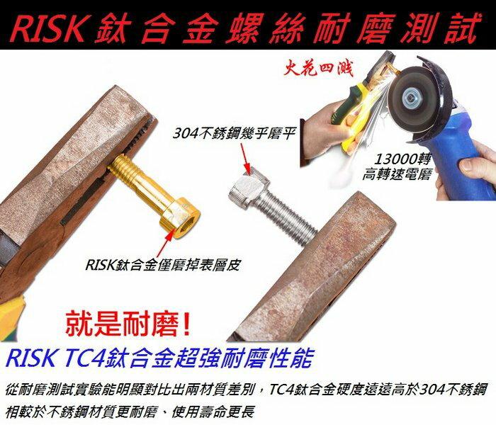 【水壺架螺絲M5*12mm】RISK TC4鈦合金螺絲 自行車水壺架螺絲 鋁合金不銹鋼螺絲白鐵螺絲可參考 6