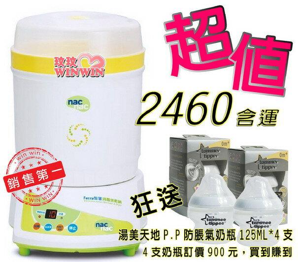 Nac Fuzzy智慧消毒烘乾鍋TM-708H奶瓶烘乾消毒鍋,贈湯美天地PP防脹氣奶瓶150ML*4支