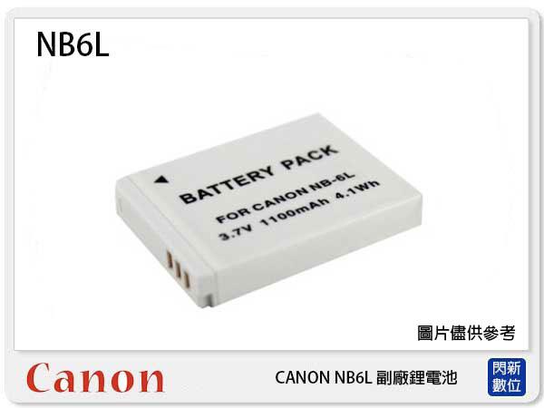 【免運費】CANONNB-6L副廠電池(NB6L)PowerShots120s95s90SX700HS