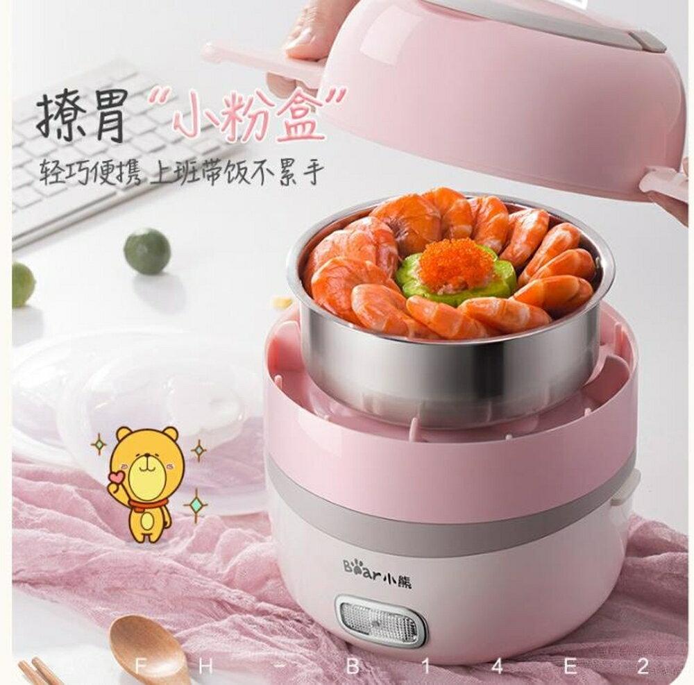 保溫飯盒 小熊電熱飯盒可插電加熱保溫自動熱飯神器蒸煮帶飯鍋煲上班族1人2 曼慕衣櫃