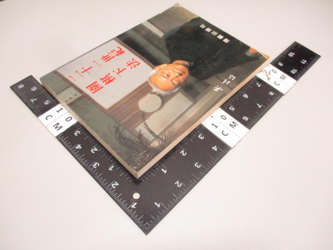 【書寶二手書T4/嗜好_AKS】二十一世紀圍棋下法_吳清源