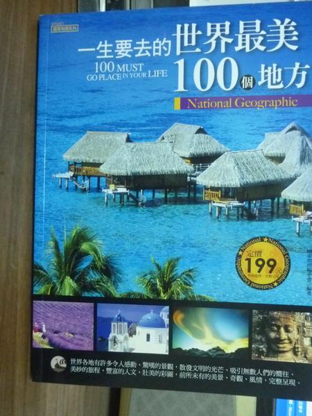~書寶 書T6/旅遊_PJD~一生要去的世界最美100個地方_國家地理編委會 ~  好康折