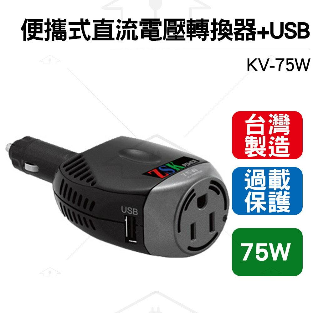ZSK便攜式直流電壓轉換器+USB KV-75W 75W電壓輸出轉換器