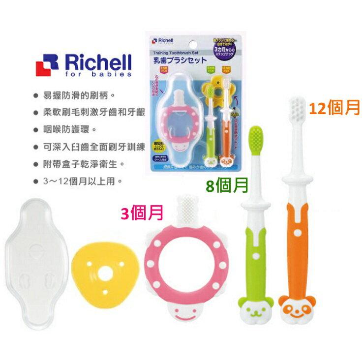 【寶貝樂園】Richell利其爾乳牙訓練牙刷套組