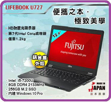 【2018.5日本原裝7代處理器】Fujitsu富士通LifebookU727-PB52212.5吋HD防眩光黑行動商務NBi5-7200U8G256GSSDWin10P