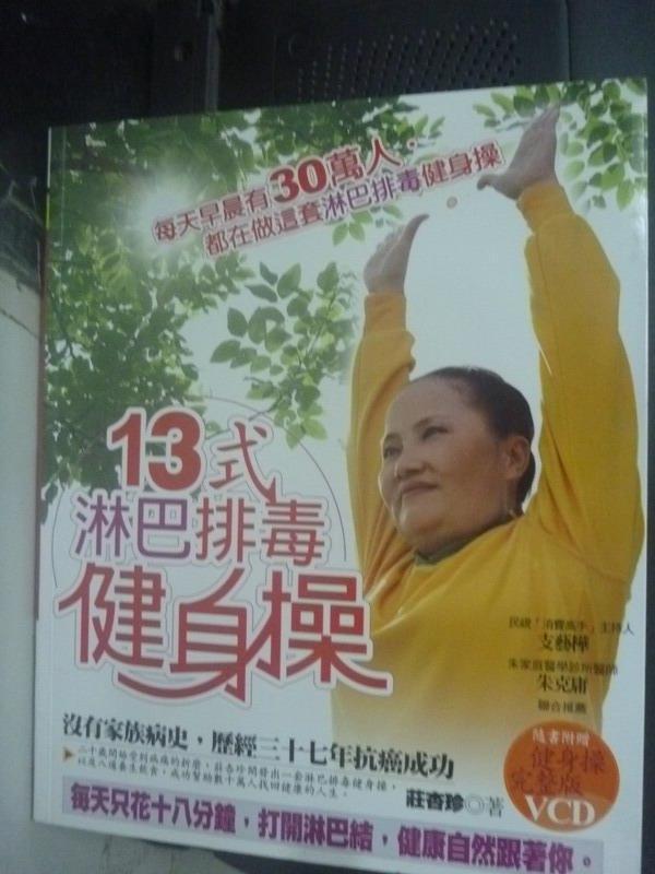 【書寶二手書T8/養生_WFI】13式淋巴排毒健身操_莊杏珍_附光碟