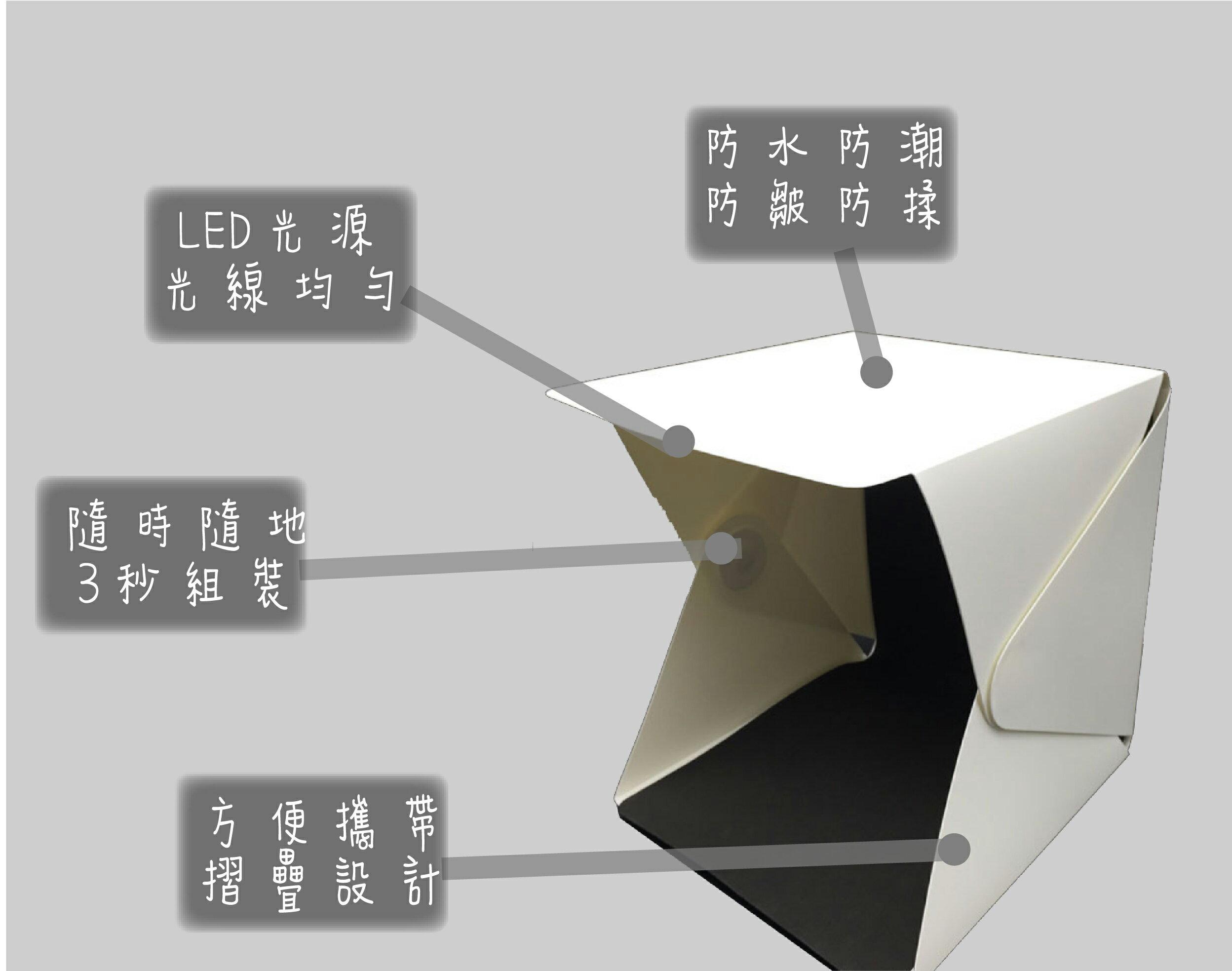 全新4代LED便攜攝影棚、40公分大體積攝影棚、小型攝影棚、隨身攝影棚、攝影燈