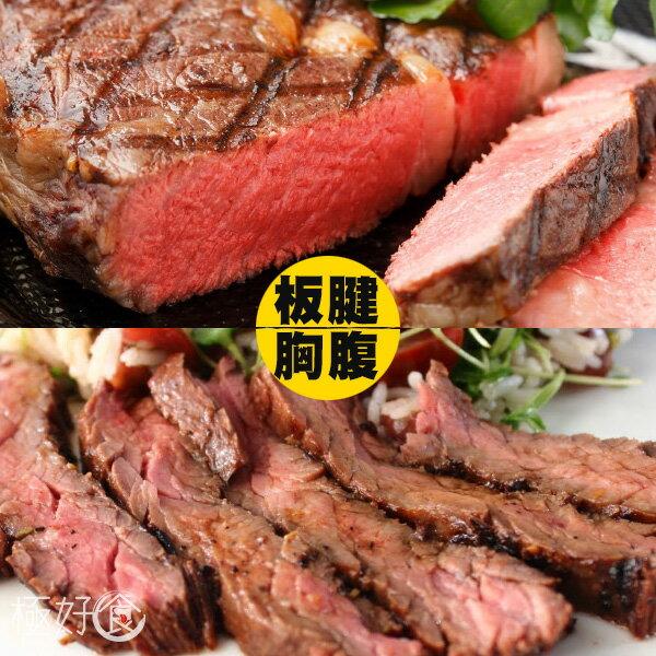【行家精選】極好食❄【一次享用兩種口感】板腱胸腹牛排雙享組合-總重250-300g