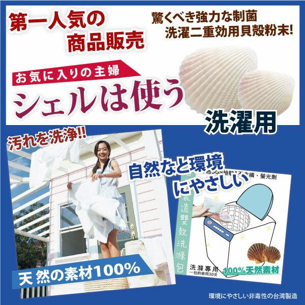 PS Mall╭*天然貝殼粉洗衣/洗衣槽制菌包環保無磷/無螢光劑/天然雙效制菌(兩包入贈袋)【J1806】
