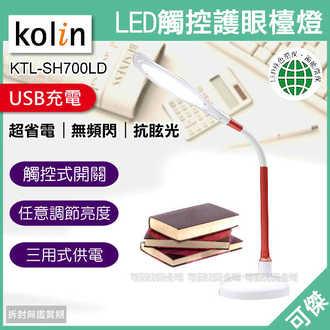 【kolin歌林 LED觸控護眼檯燈KTL-SH700LD】358256 檯燈 照明工具 書桌照明【八八八】e網購