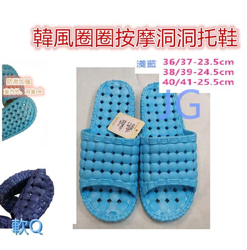女拖鞋 淺藍色韓版圈圈按摩拖鞋情侶拖鞋洞洞拖鞋尺寸:36-41碼 寬版一體成型防滑防水男女拖鞋,可當浴室拖鞋。
