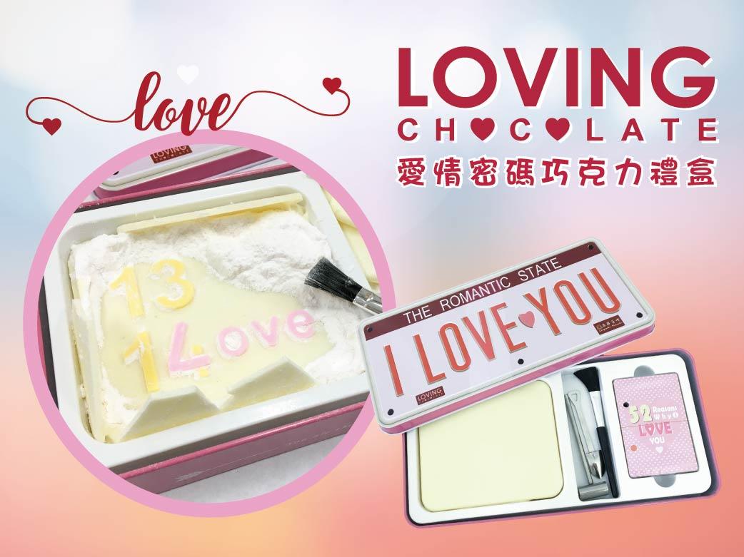 木匠手作★1314愛情密碼巧克力禮盒 1