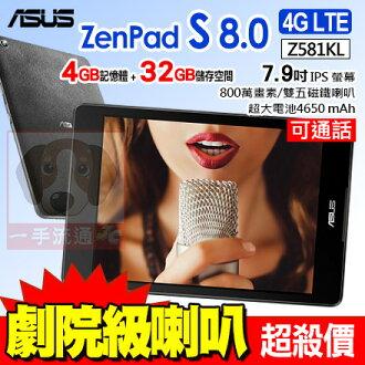 ASUS Zenpad 3 8.0 Z581KL 4G/32G 8吋 6核心 LTE 可通話 平板電腦 0利率 免運費